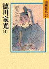 徳川家光(4) (山岡荘八歴史文庫)