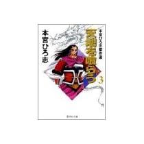 天地を喰らう 3 本宮ひろ志傑作選 (集英社文庫(コミック版))