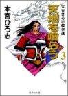 天地を喰らう―本宮ひろ志傑作選 (3) (集英社文庫―コミック版)