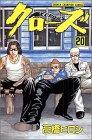 クローズ 20 (少年チャンピオン・コミックス)の詳細を見る