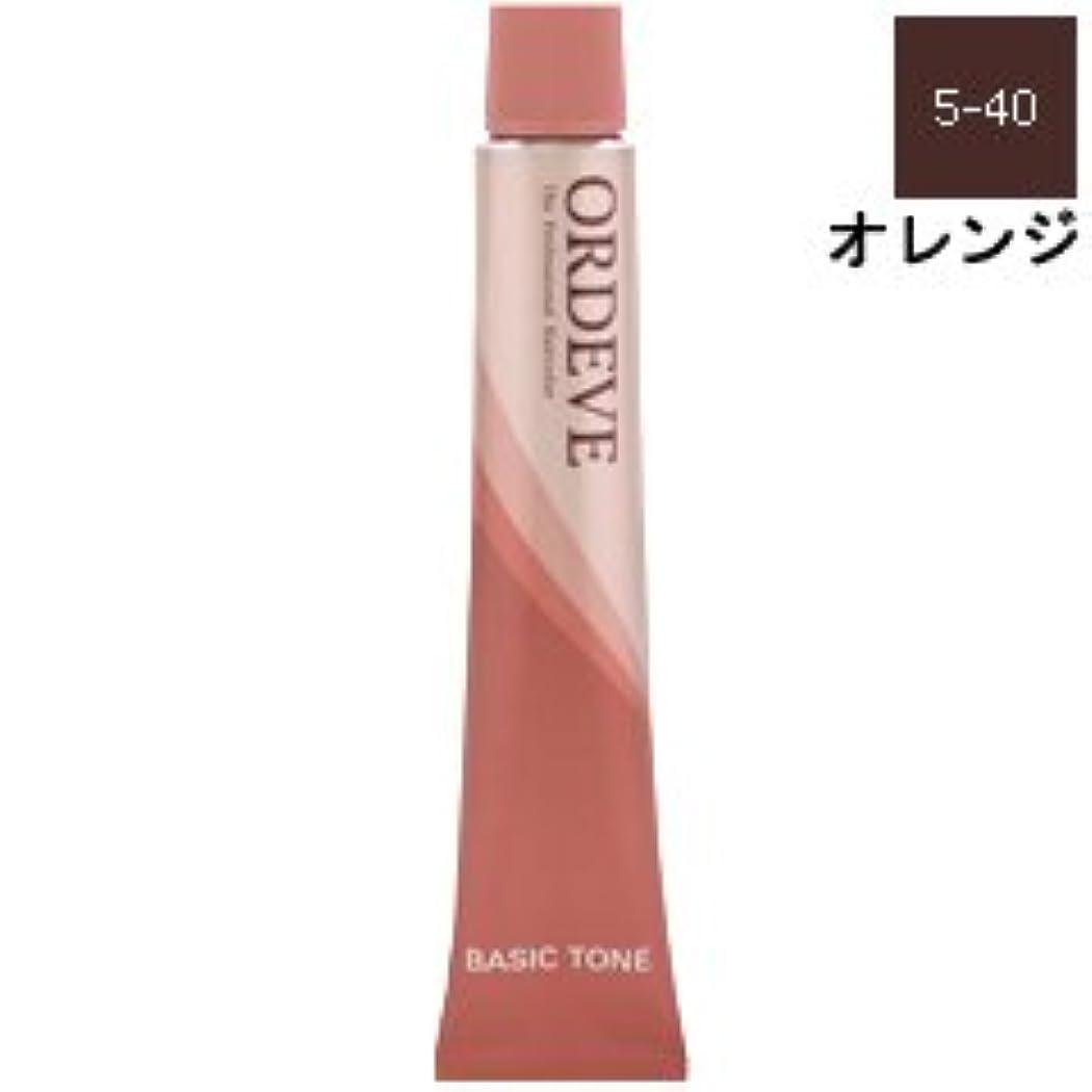 導入するまで酸素【ミルボン】オルディーブ ベーシックトーン #05-40 オレンジ 80g