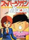 スーパーヅガン―豊臣くん (4) (竹書房文庫)