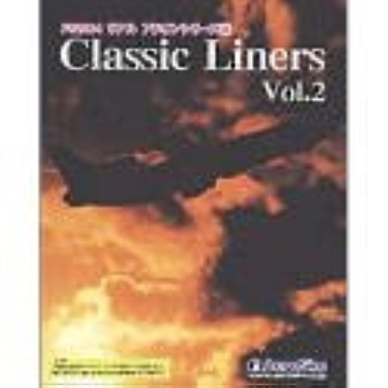 作るすることになっている松の木Classic Liners Vol.2