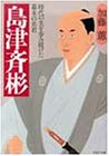 島津斉彬―時代の先を歩み続けた幕末の名君 (PHP文庫)