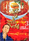 一杯の魂 3―ラーメン人物伝 (ジャンプコミックスデラックス)