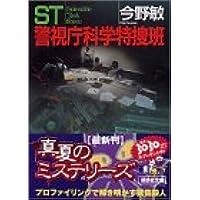 ST 警視庁科学特捜班 (講談社文庫)