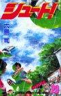 シュート! (29) (講談社コミックス (2256巻))