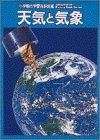 天気と気象―Wide color (小学館の学習百科図鑑 (42))