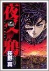 夜叉鴉 (5) (集英社文庫―コミック版)