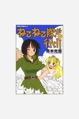 ねこねこ隊が行く!! 1 (ヤングジャンプコミックス) コミック