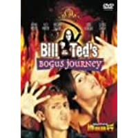 ビルとテッドの地獄旅行