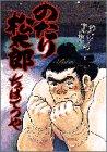 のたり松太郎 28 (ビッグコミックス)