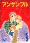 アンサンブル 11―野火止家ぱわふるシリーズ (YOUNG YOUコミックス)