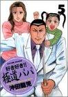 好き好き!!極道パパ 5 (アクションコミックス)