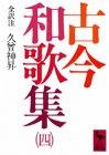 古今和歌集(四) (講談社学術文庫)
