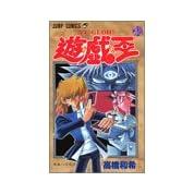 遊☆戯☆王 (28) (ジャンプ・コミックス)