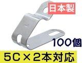 ステンレス製ケーブル片サドル (入数【100個 1袋】, 種類【5C 2本止め用】)