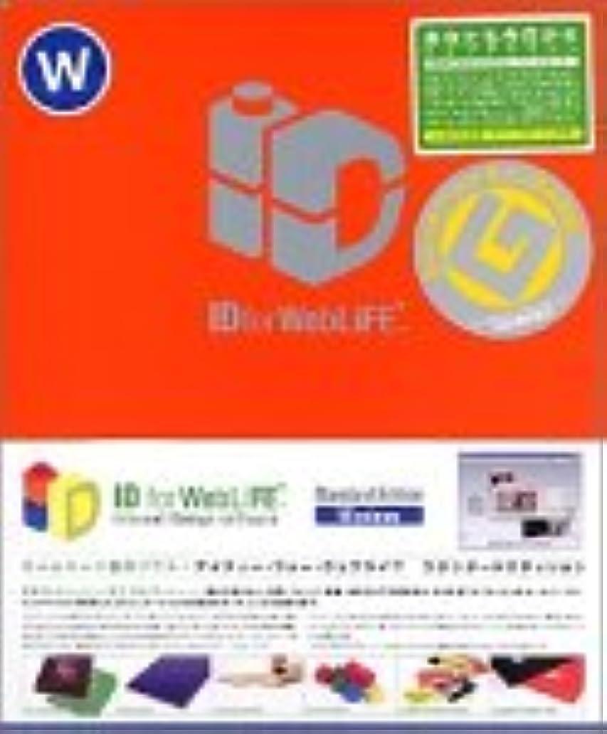 考古学者れる不快ID for WebLiFE Standard Edition Windows