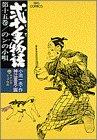 弐十手物語 15 (ビッグコミックス)