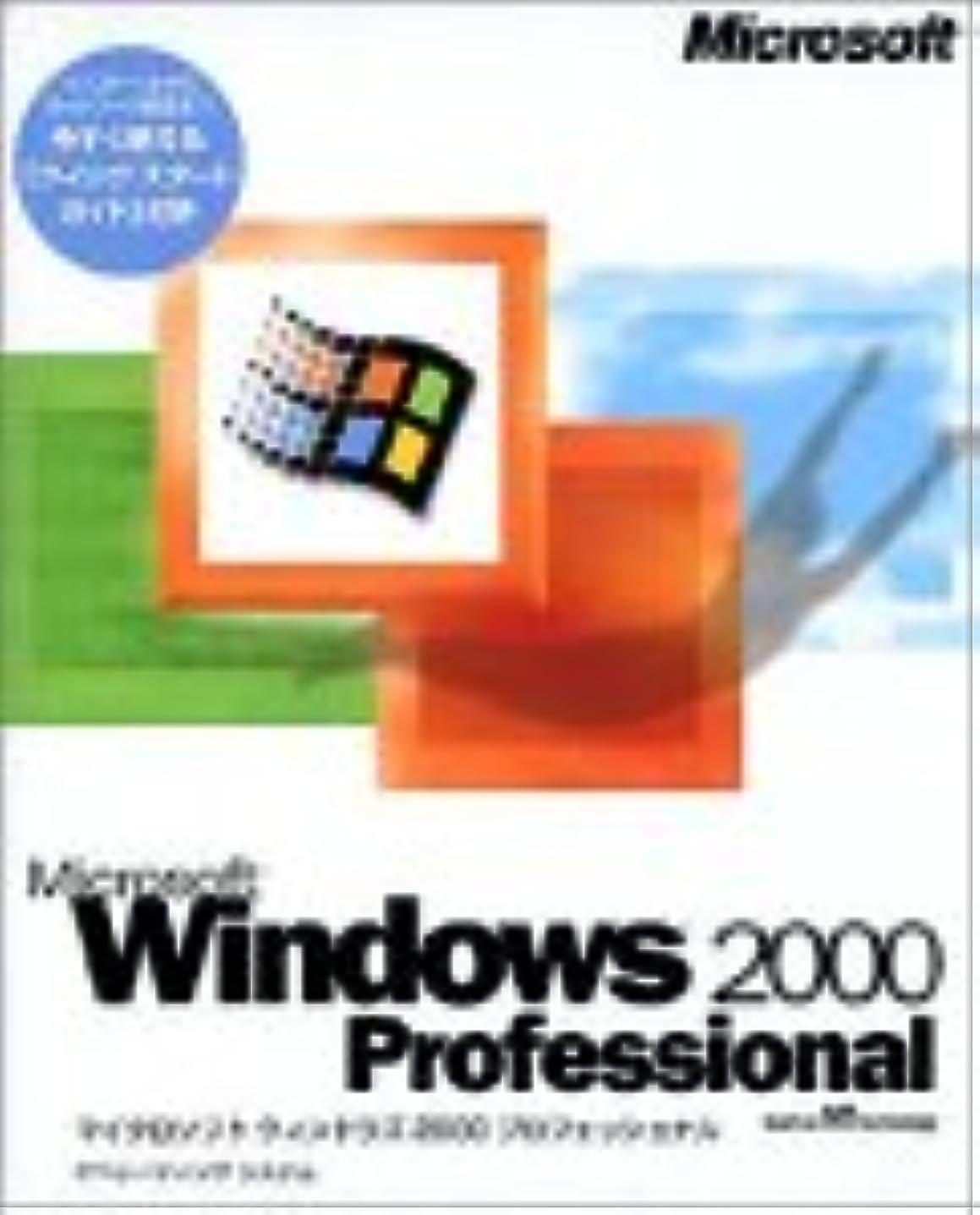 ジャンル答えアクション【旧商品/サポート終了】Microsoft Windows 2000 Professional Service Pack 4