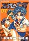 フルメタル・パニック! (07) (ドラゴンコミックス)の詳細を見る
