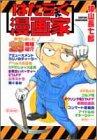 はたらく漫画家 / 猿山 長七郎 のシリーズ情報を見る