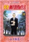 天才柳沢教授の生活 第12巻