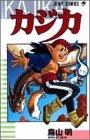カジカ (ジャンプコミックス)