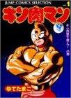 キン肉マン (1) (ジャンプコミックスセレクション)