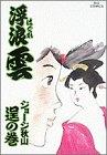 浮浪雲 (46) (ビッグコミックス)