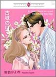 古城のロマンス (ハーレクインコミックスカラー)