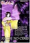 妖しのセレス(3) [DVD]