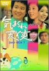気まぐれ天使 DVD-BOX I