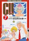 C!! 7 (キャラコミックス)の詳細を見る