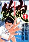 鉄砲 1―麻雀風天伝説 (近代麻雀コミックス)