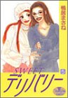 SWEETデリバリー (5) (ヤングユーコミックス)の詳細を見る