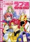 コミック アンジェリーク ラブ通ベストセレクション (Koei game comics)