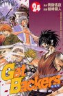 Get Backers奪還屋(24) (少年マガジンコミックス)