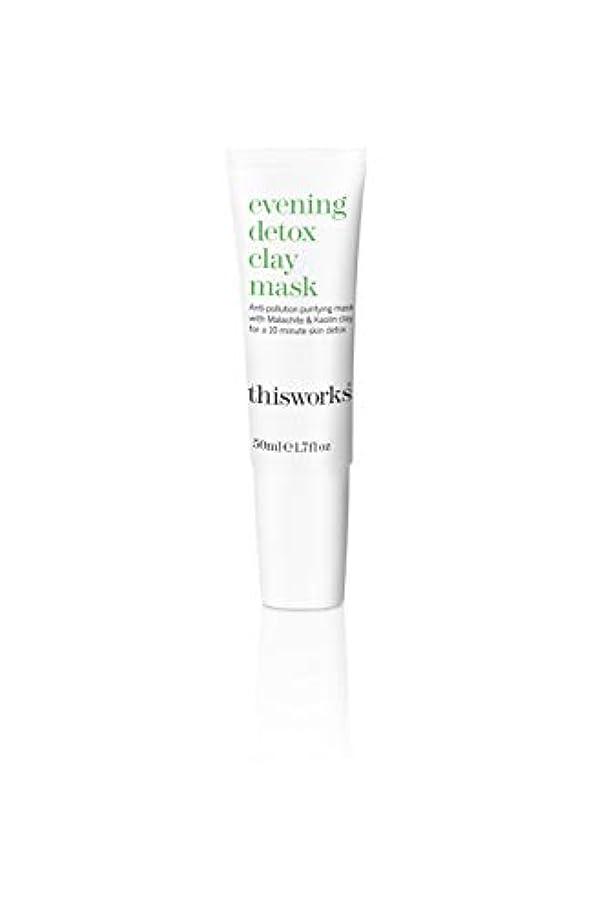 抱擁子音すみませんThisWorks Evening Detox Clay Mask 50ml/1.7oz並行輸入品