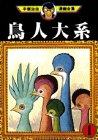 鳥人大系(1) (手塚治虫漫画全集)の詳細を見る