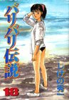 バリバリ伝説 (18) (KCスペシャル (652))