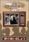 NHK想い出倶楽部~昭和30年代の番組より~(4)夢であいましょう