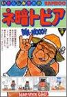 ネ暗トピア 3 (バンブーコミックス)