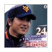 卓上 高橋由伸カレンダー 2003
