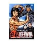 ジャッキー・チェン 必殺鉄指拳 [DVD]