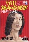 行け!稲中卓球部 6 (プラチナコミックス)