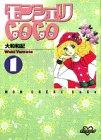 モンシェリCoCo (1) (KCデラックス―ポケットコミック (794))