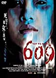 609 [DVD] 画像