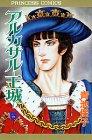 アルカサル-王城- (6) (Princess comics)