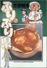 ぷりぷり県 (2) (ビッグスピリッツコミックススペシャル)の詳細を見る